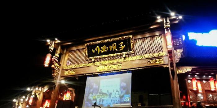 ChuanXi BaZi Hotpot (ShuHan)1
