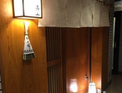 Japanese Restaurant Suyama
