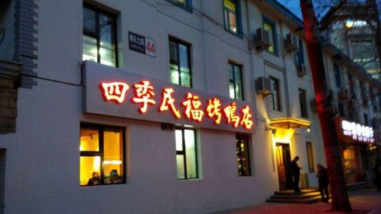 四季民福烤鴨店(南禮士路店)
