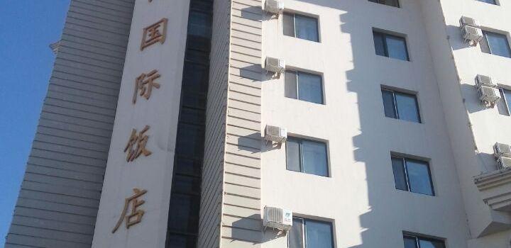黑河國際飯店2