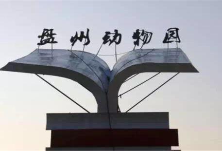 The Panzhou Zoo