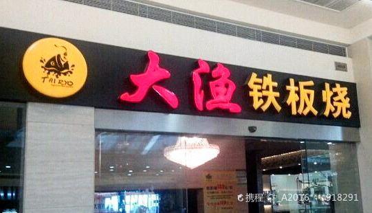 大漁鐵板燒(銀泰中心店)