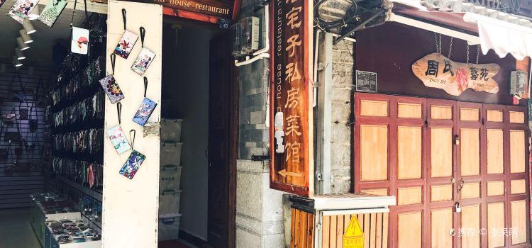 Lao Zhai Zi si fang cai guan3