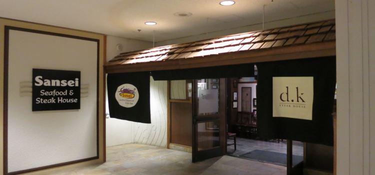 Sansei Seafood Restaurant & Sushi Bar2