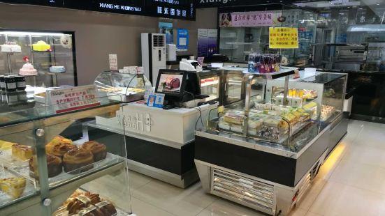 祥禾西餅屋(紫金山店)