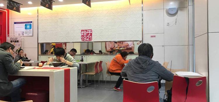 五芳齋(臨平世紀大道店)2