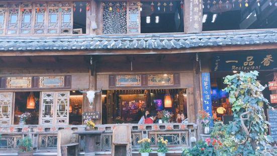 那一年我們在麗江音樂酒吧(四方街店)