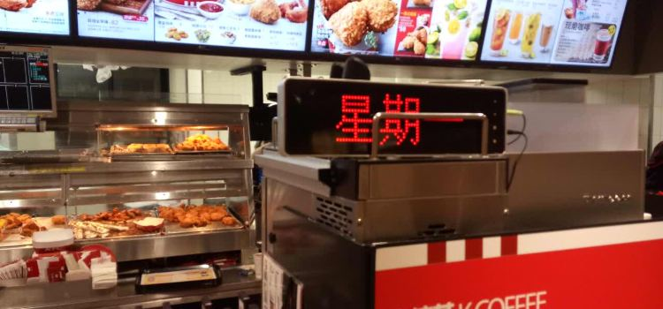 KFC ( Yu Jing Wen Hua )2