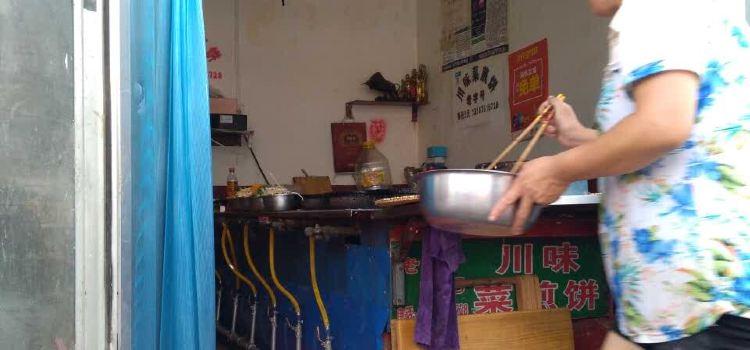 川味菜煎餅1