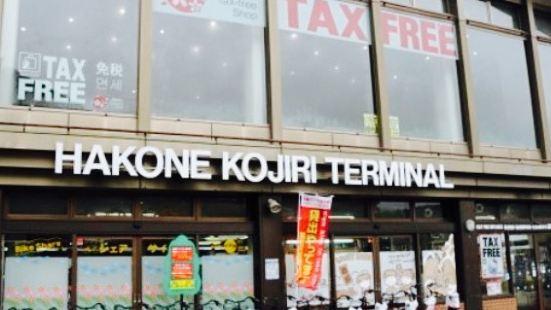 箱根湖尻ターミナル レストラン