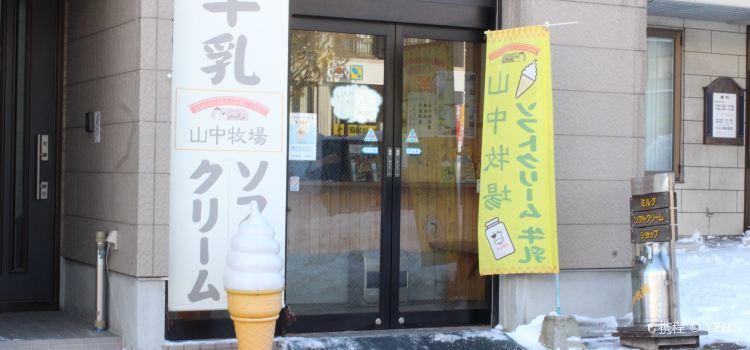 山中牧場(小樽店)3