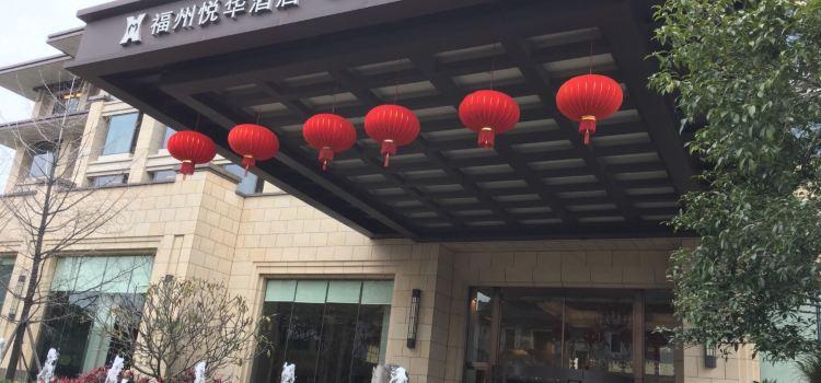 悅華酒店自助餐廳3
