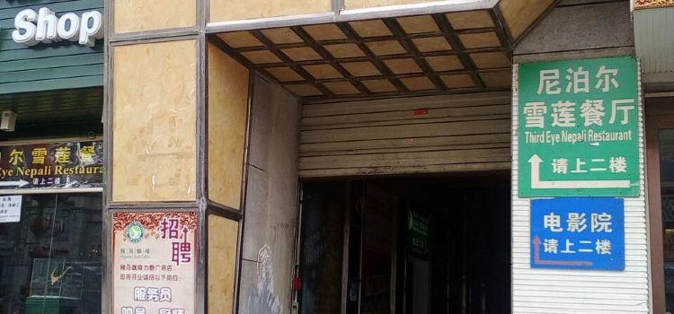 候鳥咖啡(八廓商城店)2