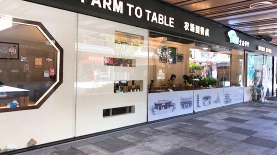 白鷺源生態餐廳(東岸裡店)