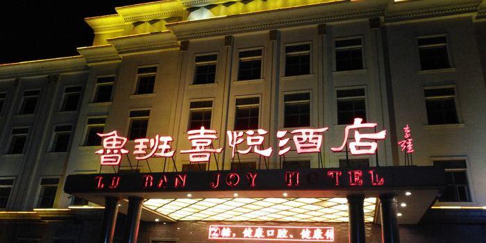 魯班喜悅酒店3