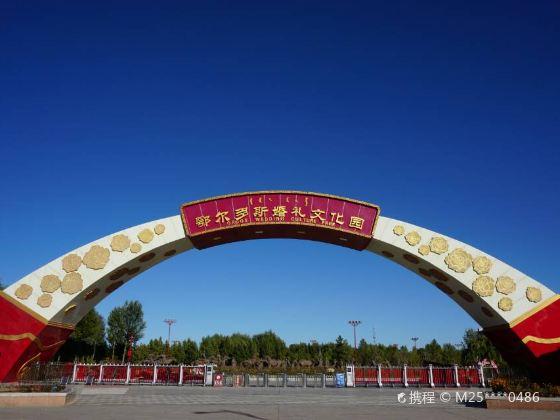 鄂爾多斯婚慶文化園