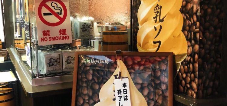 箱根焙煎咖啡3