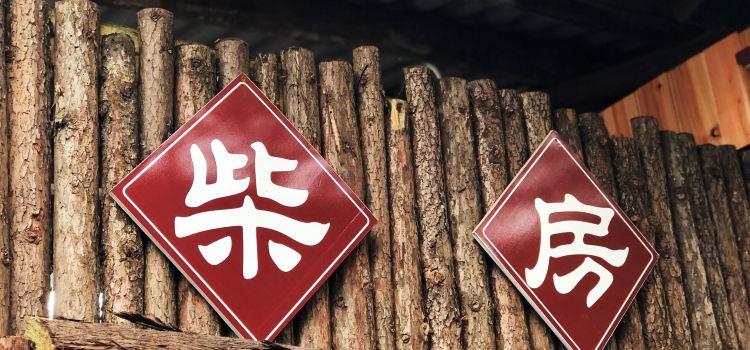 羅雞肉·青城道柴火雞1