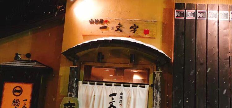 函館麺や 一文本(函館朝市店)3