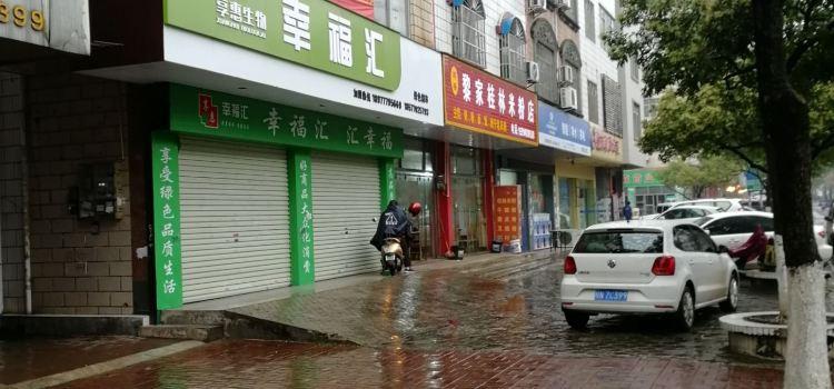 黎家桂林米粉店