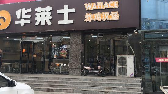 華萊士炸雞漢堡(寧武中恒店)