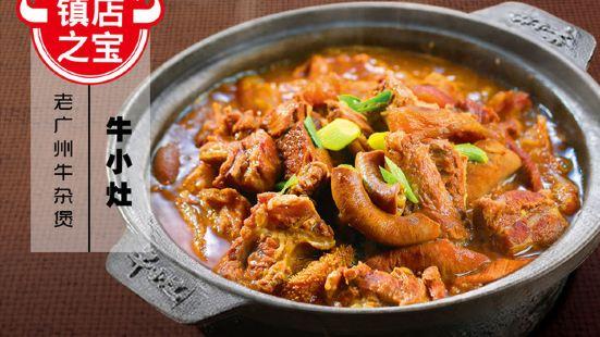 牛小灶牛腩牛雜煲(華利路店)