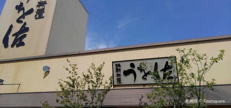 海鮮茶屋 うを佐 都城店1