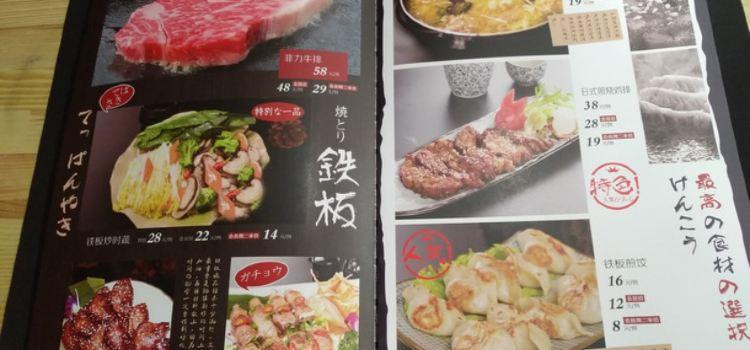 江戶日本料理1