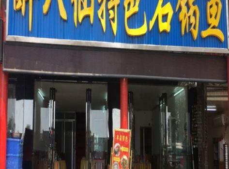 醉八仙特色石鍋魚1