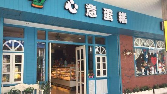 心意蛋糕總店(正市街店)