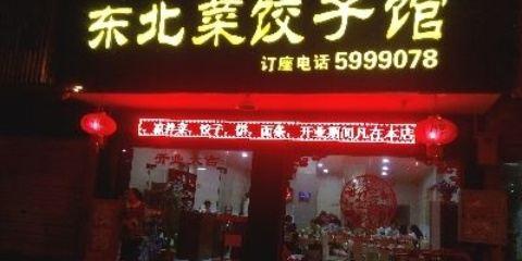 東北菜餃子館