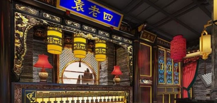 袁老四火鍋(陽新店)1