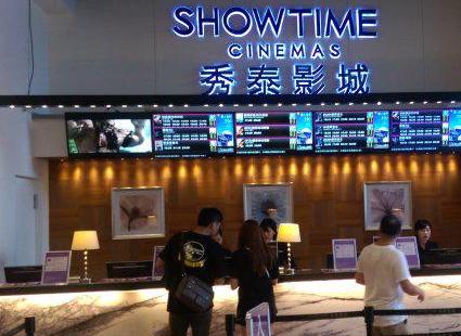 Showtime Cinemas (Hi Mall)