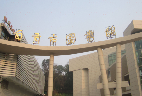 Zigong Library