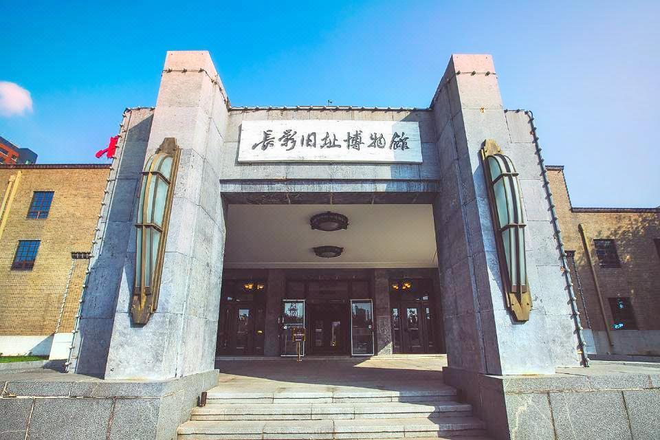 Changchun Film Studio Museum