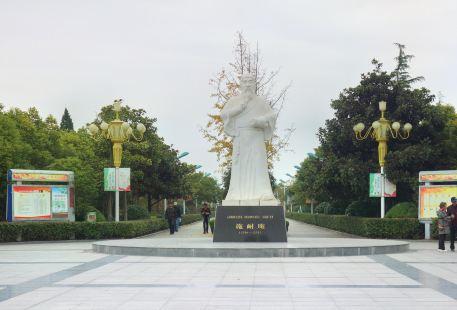 Shi Nai'an Park