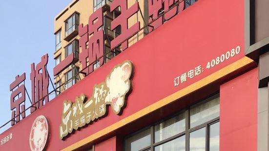 京城一鍋羊蠍子火鍋
