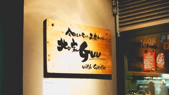 Guu With Garlic