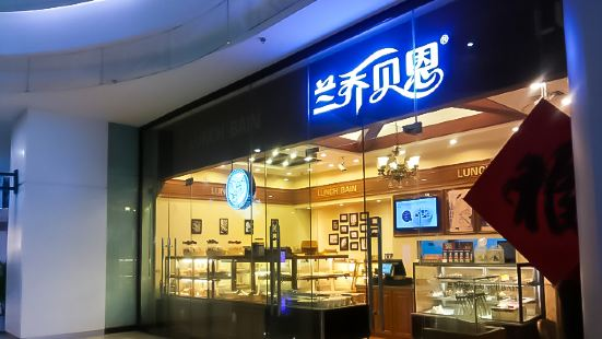 Lan Qiao Bei En Bakery (FTC Jin Rong )