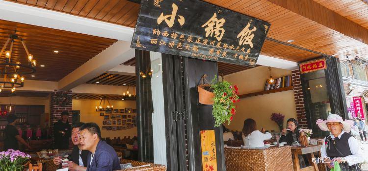浮嫻小鍋飯·雲南民俗風味餐廳2