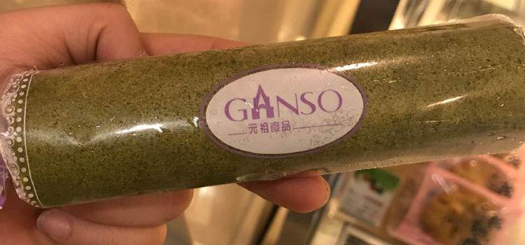 元祖食品(如皋店)3