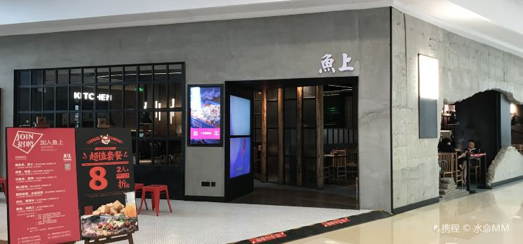 Yu Shang Restaurant( The Mixc )