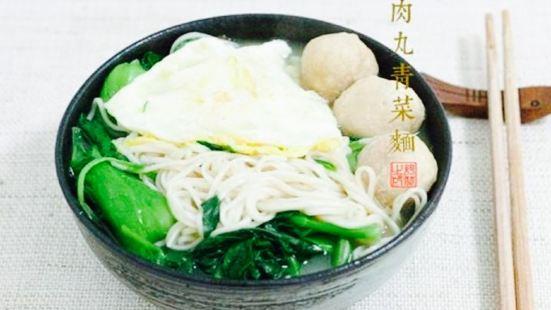 渝味重慶小面(環城西路店)
