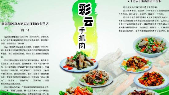 彩雲手抓肉專營店