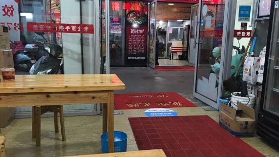 老北京手擀麵