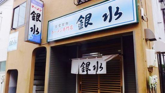 Ginsui