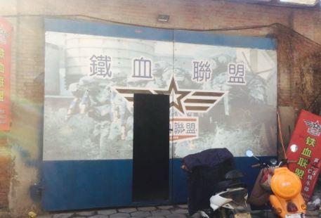 Tiexue Lianmeng Zhenren Cs Club