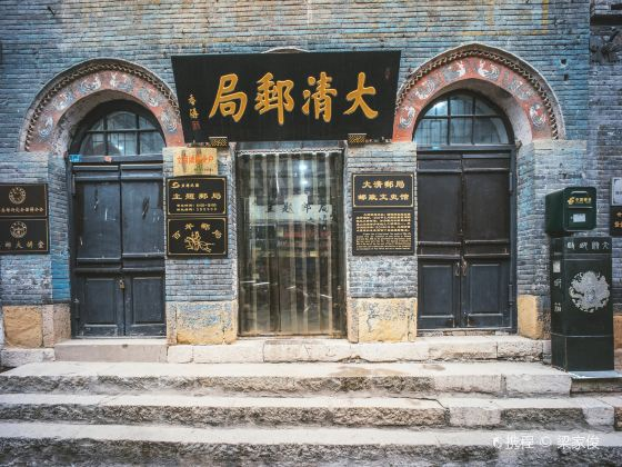 Qing Post Office