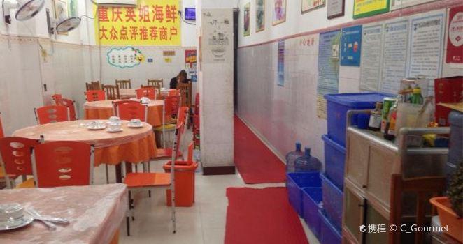 重慶英姐海鮮(第一市場總店)2