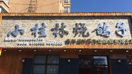 小桂林燒鴿子(小桂林燒鴿子店)